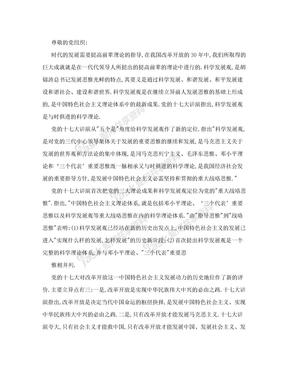 【思想汇报—十七大与改革开放30年 2010.3】