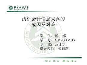 会计学-毕业论文答辩ppt课件