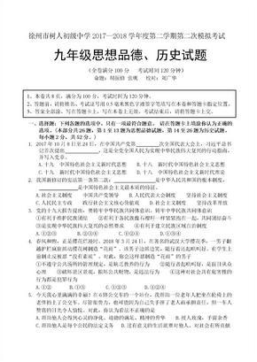 2018年徐州中考政治历史合卷