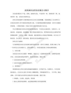 沈阳沐灶金贸易有限公司简介