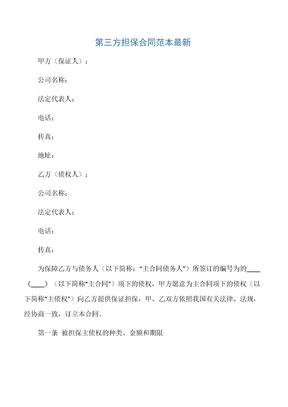【担保合同】第三方担保合同范本最新