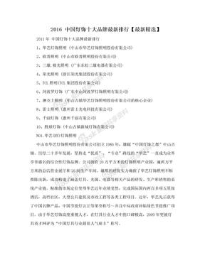 2016  中国灯饰十大品牌最新排行【最新精选】