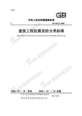 3.《建筑工程抗震设防分类标准》(GB50223-2008)