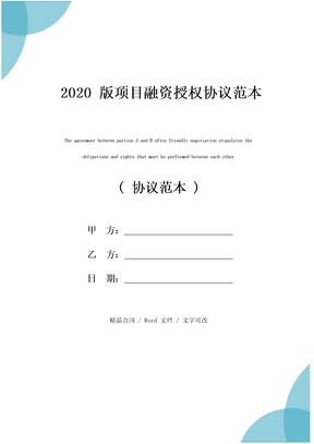 2020版项目融资授权协议范本