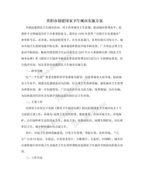贵阳市创建国家卫生城市实施方案
