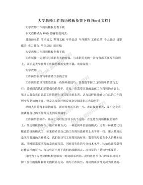大学教师工作简历模板免费下载[Word文档]