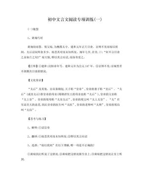 初中文言文阅读专项训练题(一)