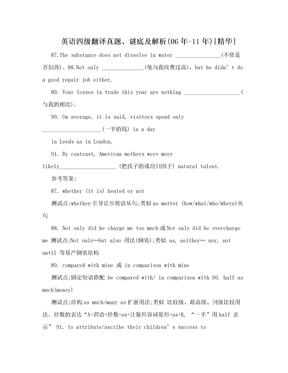 英语四级翻译真题、谜底及解析(06年-11年)[精华]