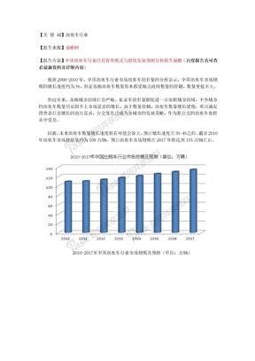 2015年我国出租车市场规模预测分析