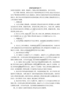陕西省人工费调整文件大全