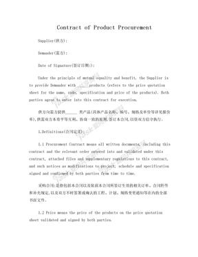 中英双语采购合同