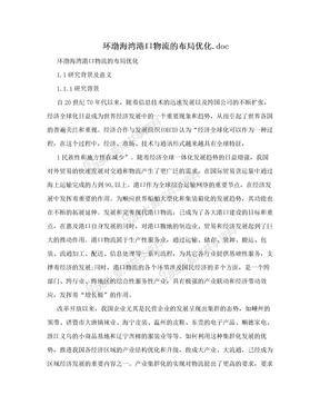 环渤海湾港口物流的布局优化.doc