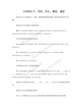 英文合同中止变更撤销