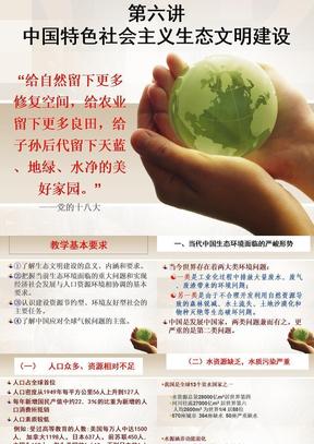 第六讲中国特色社会主义生态文明建设ppt课件