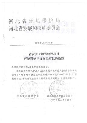 河北省分级审批规定