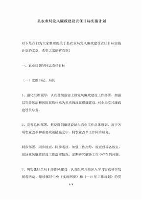 2018年县农业局党风廉政建设责任目标实施计划