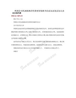外国公司代表机构首代变更任免职书公证认证北京怎么办