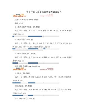 关于广东大学生幸福感调查问卷报告