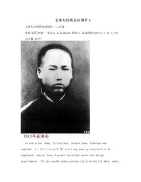 毛泽东经典系列照片A