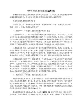 领导班子成员述职述廉报告ppt模板