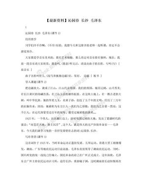 【最新资料】沁园春 长沙   毛泽东
