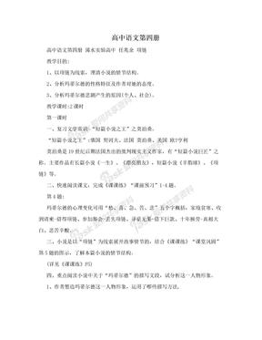 高中语文第四册