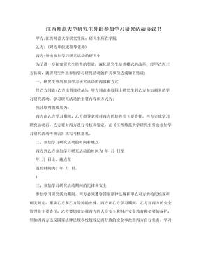 江西师范大学研究生外出参加学习研究活动协议书