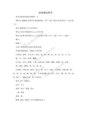 汉语速记符号
