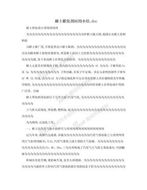 稀土催化剂应用小结.doc