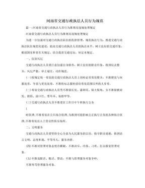 河南省交通行政执法人员行为规范