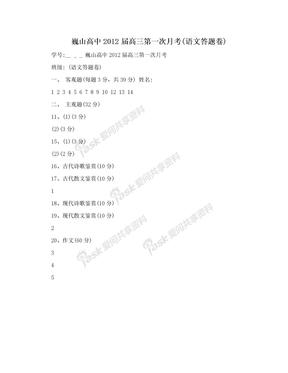 巍山高中2012届高三第一次月考(语文答题卷)