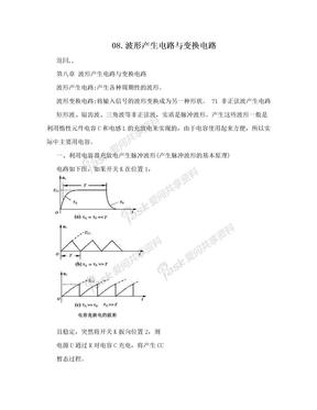 08.波形产生电路与变换电路