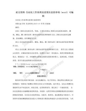 论文资料-全站仪工作原理及需要注意的事项(word)可编辑