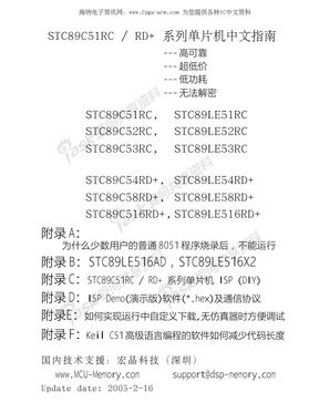 stc80c52