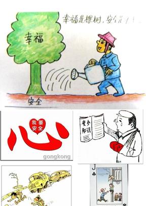 小学生安全漫画 ppt课件