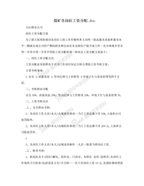 煤矿各岗位工资分配.doc