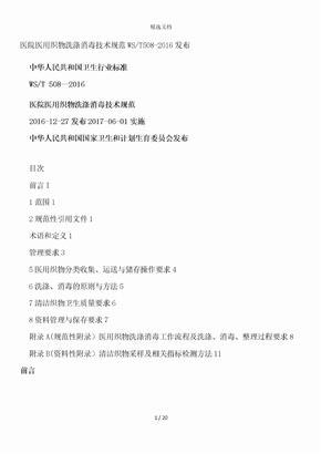 医院医用织物洗涤消毒技术规范WST508-2016