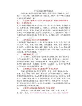 初中语文阅读答题思路