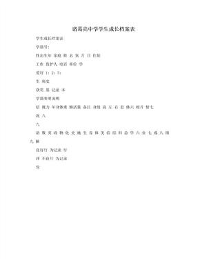 诸葛亮中学学生成长档案表