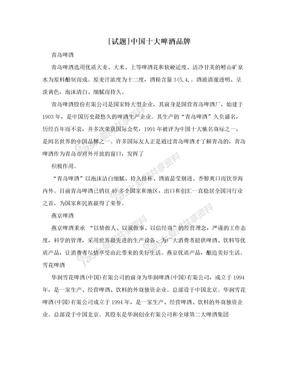 [试题]中国十大啤酒品牌