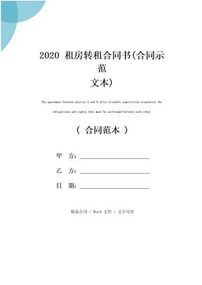 2020租房转租合同书(合同示范文本)