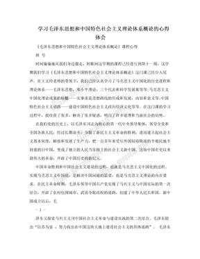 学习毛泽东思想和中国特色社会主义理论体系概论的心得体会