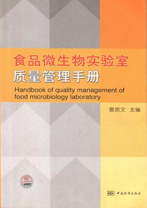 食品微生物实验室质量管理手册
