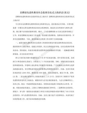 县聘请先进性教育社会监督员仪式上的讲话(范文)