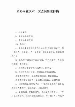 [范本]童心向党庆六一文艺演出主持稿