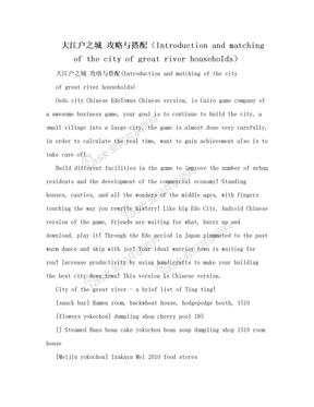 大江户之城  攻略与搭配(Introduction and matching of the city of great river households)
