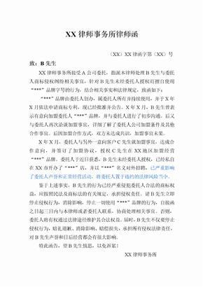 商标侵权律师函告知书西安惠律师.docx