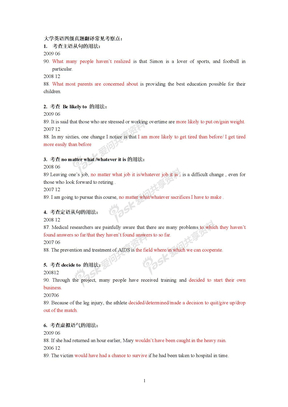 大学英语四级真题翻译常见考察点