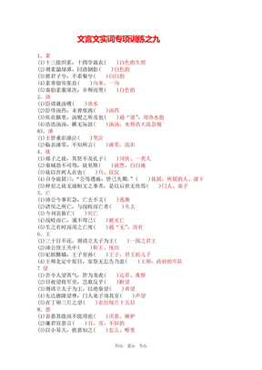 2010高考文言文实词专项训练练习(九)