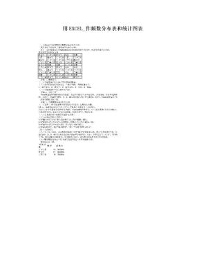 用EXCEL_作频数分布表和统计图表